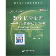 数字信号处理--基于计算机的方法(第4版英文改编版)/国外电子与通信教材系列