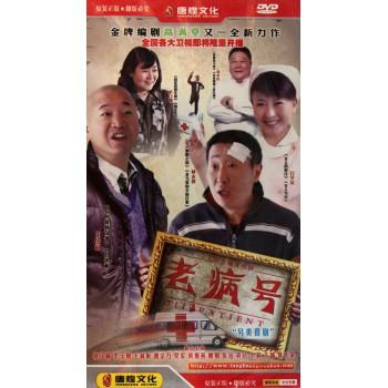 HDVD老病号(8碟装)(大杉文化)