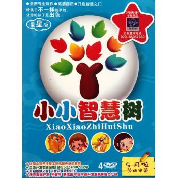 DVD小小智慧树<星星版>5月啦劳动光荣(4碟装)