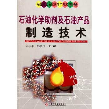 石油化学助剂及石油产品制造技术(精细化工品实用生产技术手册)