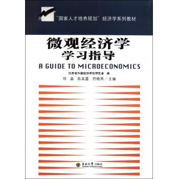 微观经济学学习指导(国家人才培养规划经济学系列教材)