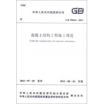 混凝土结构工程施工规范(GB50666-2011)/中华人民共和国国家标准