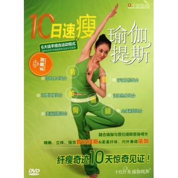 DVD10日速瘦瑜伽提斯(水晶版)