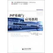 JSP基础与应用教程(计算机类专业21世纪高职高专系列规划教材)