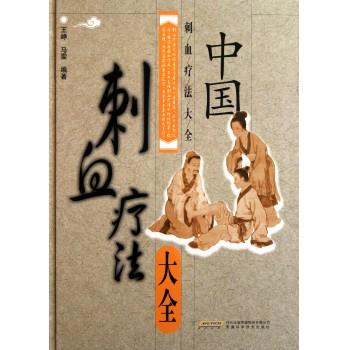 中国刺血疗法大全(精)