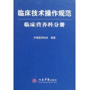 临床技术操作规范(临床营养科分册)(精)
