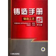 铸造手册(5铸造工艺第3版)(精)
