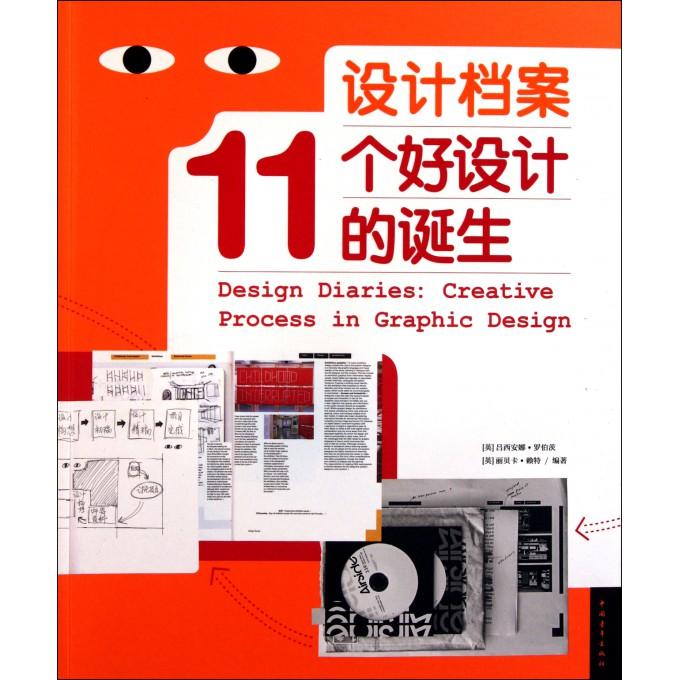 设计档案(11个好设计的诞生)