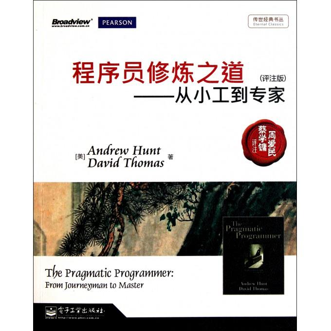 程序员修炼之道 从小工到专家 评注版 传世经典书丛