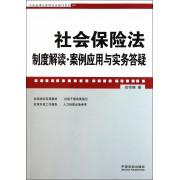 社会保险法制度解读(案例应用与实务答疑)/企业法律与管理实务操作系列