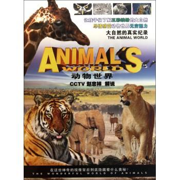 dvd动物世界(3碟装)