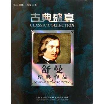 CD古典盛宴舒曼经典作品(5碟装)