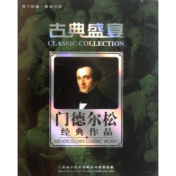 CD古典盛宴门德尔松经典作品(5碟装)