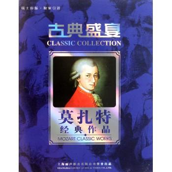 CD古典盛宴莫扎特经典作品(6碟装)
