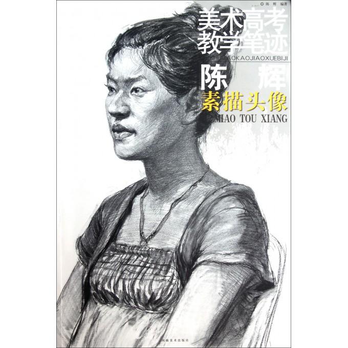 陈辉素描头像/美术高考教学笔迹