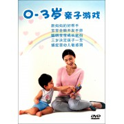 DVD0-3岁亲子游戏
