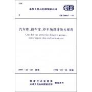 汽车库修车库停车场设计防火规范(GB50067-97)/中华人民共和国国家标准