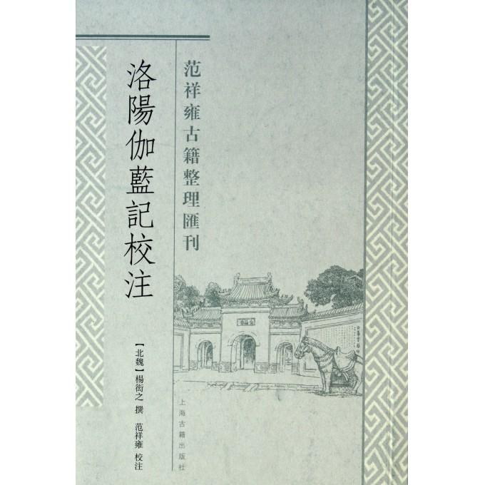 洛阳伽蓝记校注/范祥雍古籍整理汇刊