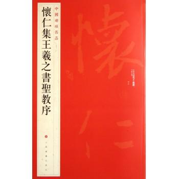 怀仁集王羲之书圣教序/中国碑帖名品