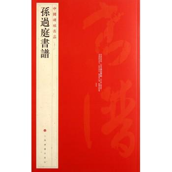 孙过庭书谱/中国碑帖名品