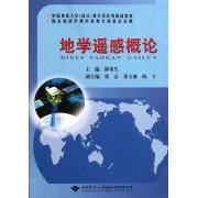 地学遥感概论(中国地质大学武汉地学类系列精品教材)