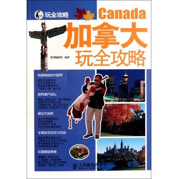 加拿大玩全攻略
