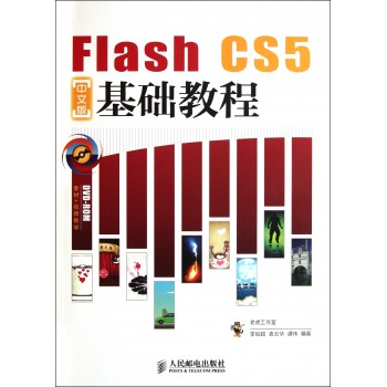 Flash CS5中文版基础教程(附光盘)