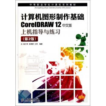 计算机图形制作基础CorelDRAW12中文版上机指导与练习(第2版中等职业学校计算机系列教材)