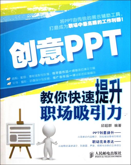 创意PPT(教你快速提升职场吸引力)