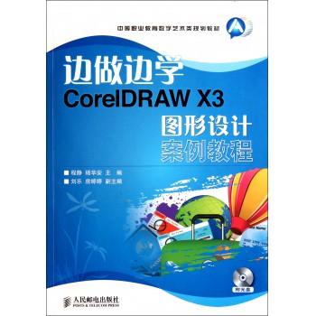 边做边学(附光盘CorelDRAW X3图形设计案例教程中等职业教育数字艺术类规划教材)