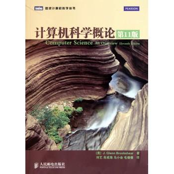计算机科学概论(**1版)/图灵计算机科学丛书