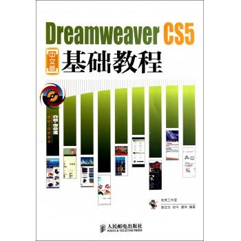 Dreamweaver CS5中文版基础教程(附光盘)