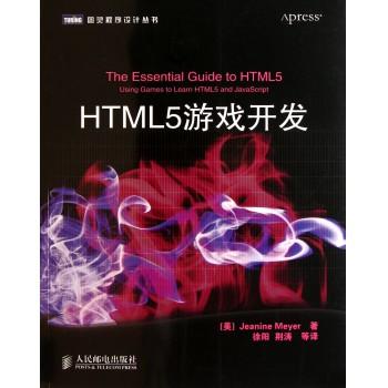 HTML5游戏开发/图灵程序设计丛书