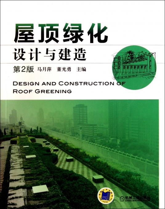 屋顶绿化设计与建造(第2版)