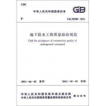 地下防水工程质量验收规范(GB50208-2011)/中华人民共和国**标准
