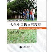 大学生口语交际教程(高等学校通识课程系列教材)
