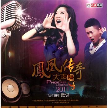 CD凤凰传奇大声唱2011我们的歌谣