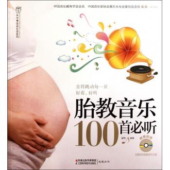 胎教音乐100首必听(附光盘)/汉竹亲亲乐读系列