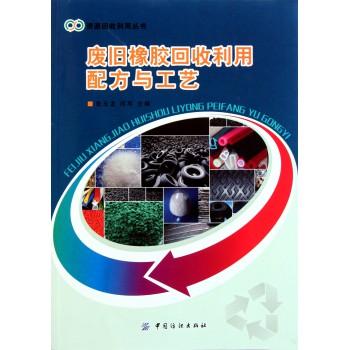 废旧橡胶回收利用配方与工艺/资源回收利用丛书