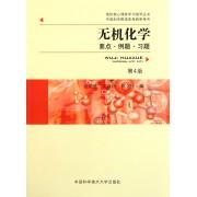 无机化学(要点例题习题第4版)/高校核心课程学习指导丛书