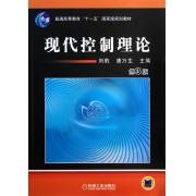 现代控制理论(第3版普通高等教育十一五国家级规划教材)