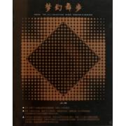 CD梦幻舞步(2碟装)