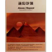 CD迷幻沙漠(2碟装)