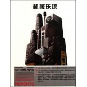 CD机械乐城(2碟装)