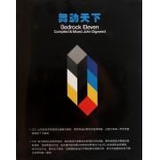 CD舞动天下(2碟装)