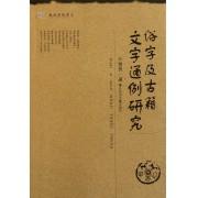 俗字及古籍文字通例研究/鼓浪学术书系