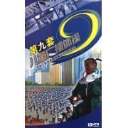 VCD第九套儿童广播体操(10碟装)