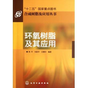 环氧树脂及其应用/合成树脂及应用丛书