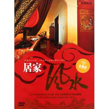 DVD居家好风水(水晶版)