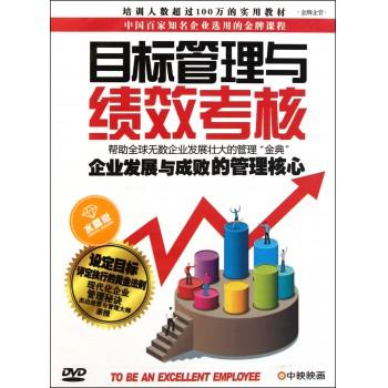 DVD目标管理与绩效考核(水晶版)